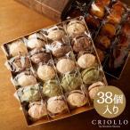 焼き菓子二段重箱セット ギフト詰め合わせ38個入り 送料無料 | 冷凍便 ▲▲