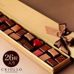 スイーツ ギフト お取り寄せ クリオロ チョコレート プラチナセット 26粒入り   冷蔵便