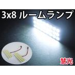 LEDルームランプ 3x8白色 LED72発相当 3チップSMD24発実装 2個 慧光0-3