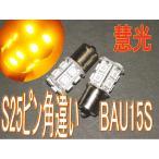 LEDバルブ S25ピン角違いシングル球 39発LED相当13連SMD オレンジ 2個 慧光0-33