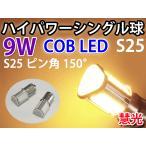LEDバルブ S25シングル球 COB ショートサイズ 広角 9W ピン角違い オレンジ 2個 0-61
