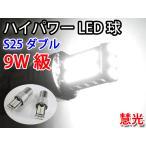 LEDバルブ S25-1157(BAY15d) ダブル球 9W級 4014チップSMD30発 白色 2個 0-67