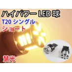 LEDバルブ T20シングル球 ショートサイズ 7020チップSMD21発 オレンジ 2個 0-68