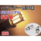 LEDバルブ S25-BA15S シングル球 9W級 4014チップSMD30発 オレンジ 2個 0-70