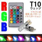 T10 RGB LED  ホタル 2個セット リモコン付き LEDバルブ T10ウェッジ レインボー 16色切替 ストロボ点灯切替機能 0-74