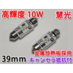 LEDルームランプ39mm キャンセラ抵抗付き  パワーLED10W 2個 [慧光12-3]