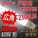 LED蛍光灯40w形 ラピッド式専用 広角120cm  昼白色 120P-RAW1