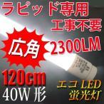 送料無料LED蛍光灯40w形 ラピッド式専用 広角120cm  昼白色 120P-RAW1