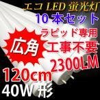 LED蛍光灯ラピッド式器具専用40w形 10本セット  広角120cm  昼白色 送料無料 120P-RAW1-10set