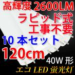 ショッピングLED 2600LM 送料無料 LED蛍光灯 10本セット 40w形 ラピッド式専用工事不要 2灯式1灯式共用  昼白色 120RAW-10set