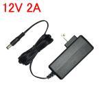 AC100V→DC12V変換 2A電源アダプター/家庭用LEDテープライト用 [12V-2A]