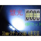 LEDルームランプ 31mm白色 高輝度3チップ SMD 4個実装 4個 慧光14-1