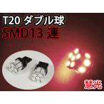 LEDバルブ T20ダブル球 39発LED相当 13連SMD  レッド 2個 慧光16-6