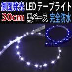 LEDテープライト 防水 30cm 側面発光 黒ベース 発光色選択 335B-30-X