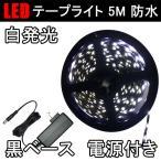 LEDテープ 5m 防水 300発SMD 黒ベース 白発光 3528B-500-W