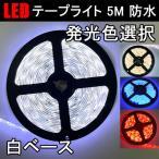 LEDテープ 5m 防水 300発SMD 白ベース 発光色選択 3528W-500-X