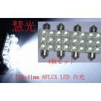 LEDルームランプ 41mm白色 高輝度FLUX 6個実装 4個 慧光5-5