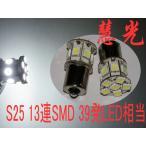 LEDバルブ S25-1156 (BA15S)シングル球 39発LED相当13連SMD ホワイト 2個 慧光6-7
