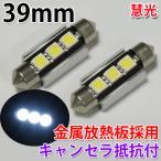 LEDルームランプ キャンセラ抵抗付き 39mm 金属放熱板搭載 3チップSMD3発 2個 慧光7-5
