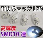 ショッピングLED LEDバルブ T10ウェッジ 高輝度SMD10連 白色 4個 慧光9-4
