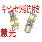 LEDバルブ T10ウェッジ キャンセラ抵抗付き 3チップLED 5連 白色 2個 慧光9-7