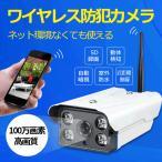 防水 防犯カメラ 屋外・屋内 録画機不要 sdカード録画 監視カメラ スマホで無線監視   暗視 防犯カメラ AP-ZW-100NA