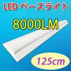 LED蛍光灯 器具一体型  40W型2灯相当 逆富士形 LEDベースライト 125cm 5000LM 昼白色 BASE-120