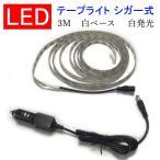LEDテープ LEDテープライト 3M シガーソケット対応 白ベース 白発光 間接照明 DC12V 3528 SMD 切断可能 メール便限定送料無料 CHG-3528-3M-W