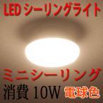 LEDシーリングライト 10W ミニシーリング 電球色 4.5畳以下用 小型 CLG-10W-Y
