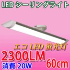 LEDシーリングライト 20W 6畳〜8畳用 CLG-20WZ