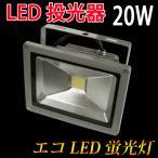 ショッピングLED LED投光器 20w 照明器具 作業灯 看板灯 防水防塵 昼光色 CON-20W