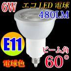 LED電球 E11 ビームランプ  60度 6W 電球色 E11-6W60d-Y