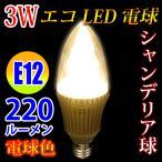 LED電球 E12 金台座 シャンデリア球 消費電力3W 220LM 電球色 E12-CDL-3W-Y