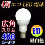 LED電球 E17 スリム広角タイプ 消費4W 480LM 電球色 昼光色 選択 E17-4W80-X