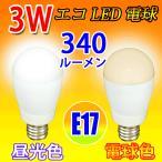 LED電球 E17 消費電力3W 300LM 昼白色/電球色 選択 E17-3W-X