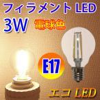 LED電球 E17 フィラメント ミニランプ型 クリア 3W 360LM LED 電球色 E17-3WA-Y