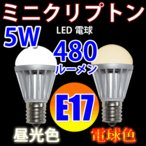 LED電球 E17 ミニクリプトン 消費5W 電球色 昼光色 選択 E17-5W-X