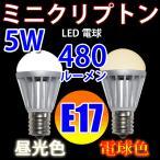 LED電球 E17 ミニクリプトン 消費電力5W 480LM 電球色 昼光色 選択 E17-5W-X