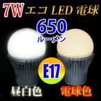 LED電球 E17 消費電力7W 650LM 昼白色/電球色 選択 E17-7W-X
