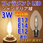 ショッピングled電球 LED電球 シャンデリア球 フィラメントタイプ E17/E14/E12選択 クリア 3W 360LM LED 電球色 エジソンランプ エジソン球 EX-CDL-3WA