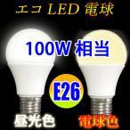 LED電球 E26 100W相当 電球色 昼光色 選択 SL-12Z-X