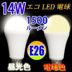 LED電球 E26 120W相当 100V/200V 電球色 昼光色 色選択 E26-18W-X