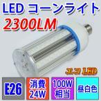 ショッピングLED LED水銀ランプ 水銀灯100W相当 LED街路灯 LEDコーン型 E26 24W 2300LM 昼白色 E26-24WB