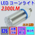 LED水銀ランプ 水銀灯100W相当 LED街路灯 LEDコーン型 E26 24W 2300LM 昼白色 E26-24WB
