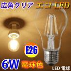 LED電球 E26 フィラメント クリアタイプ 4W 480LM 電球色 エジソンランプ エジソン球 E26-4WA-Y