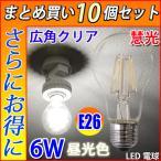 10個セット フィラメントLED電球 E26 クリア広角360度 6W 600LM 電球色 エジソンランプ エジソン球 E26-6WA-Y-10set