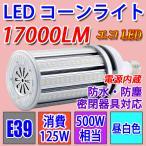 ショッピングLED LED水銀ランプ 500W相当 水銀灯交換用  E39 125W 17000LM  LED コーンライト昼白色 防水 E39-conel-125w