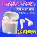 ワイヤレスイヤホン Bluetooth 両耳 収納充電ケース付 高音質イヤホン ワンボタン設計 メール便送料無料 EP07-X