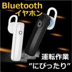 ワイヤレスイヤホン Bluetooth 高音質 イヤホン ブルートゥース メール便限定送料無料 EP08-X