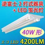LEDベースライト 逆富士器具40W型2灯式 広角300度LED蛍光灯2本付 昼白色 gfuji-120pz2